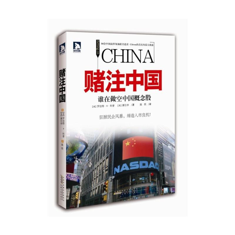 赌注中国:李开复、徐小平、刘强东等50位中国商界领袖联名谴责Citron的,真实内幕大披露