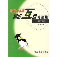 新概念英语同步互动习题集-第三册 周洁 商务印书馆