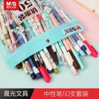 晨光文具0.35/0.38中性笔套装水笔签字笔学生办公50支