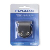 飞科(FLYCO)电动理发器刀头 FC5805 FC5806适用