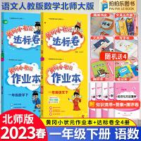 黄冈小状元一年级下数学北师大版语文人教版 2021春作业本达标卷一年级下册