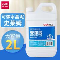 得力2L大桶装胶水7310整桶 实用办公胶水 粘性好液体胶 液体胶 可做手工水晶泥