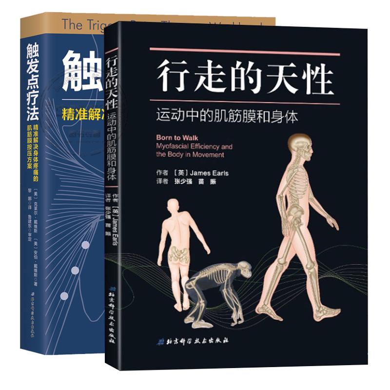 两册套装 触发点疗法 精准解决身体疼痛的肌筋膜按压疗法+行走的天性:运动中的肌筋膜和身体 医学健康书籍 按摩技术书籍 筋膜健身 K7 两册套装 正版全新 售后无忧