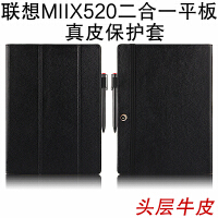 联想MIIX520保护套真皮PC二合一平板12英寸电脑壳键盘皮套支撑套 黑色【头层 牛皮】送膜