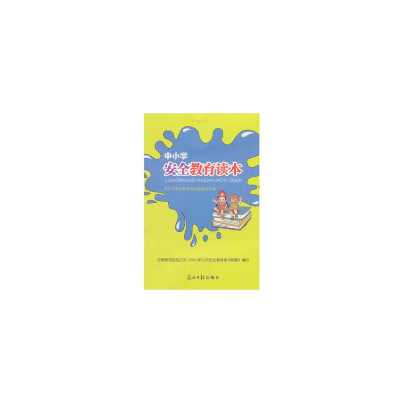 中小学安全教育读本 中小学安全教育读本编委会 9787519445720