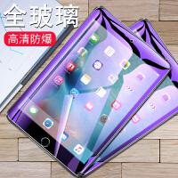 ipad5钢化膜ipad air1平板电脑保护贴膜ipad五代高清抗蓝光ipadair屏 ipad5/Air1【紫光平