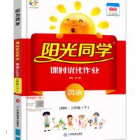 2020春 阳光同学课时优化作业三年级下册英语(全1册)人教部编版