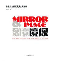 镜像―中国10大样板房设计师合集