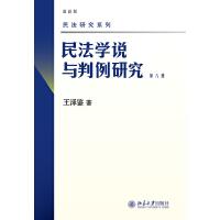 民法学说与判例研究(第八册)