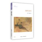 道教女仙考:华夏文库道教与民间宗教书系