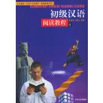初级汉语阅读教程(2)――对外汉语教材・基础教程系列