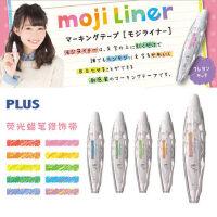 日本PLUS普乐士荧光蜡笔装饰带 手账日记DIY修正带式花边修饰带