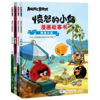 愤怒的小鸟漫画故事书 共4册