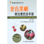 北方果树病虫害防治手册(第二版)(新编农技员丛书)