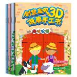 创意宝贝3D故事手工书(全4册)