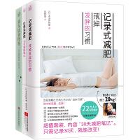 饮食减肥法(记录式减肥+美女饮食图鉴)(套装全三册)