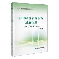 中国绿色债券市场发展报告2019