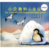 小企鹅和小冰山(精)
