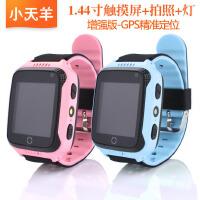 小天羊 儿童电话手表 智能手表定位手表手机插卡GPS定位学生儿童电话手表1.44寸彩屏触摸大彩屏手机 穿戴学生GPS定