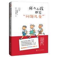 所有小孩都是问题儿童 孩子行为与心理成长家教育儿书 正面管教儿童心理学亲子沟通书 亲子教育方法书籍 家庭教育书籍