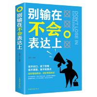 包邮别输在不会表达上 演讲与口才训练与人沟通技巧语言能力说话关于人际交往提高情商的书籍