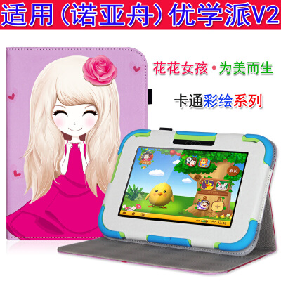 皮套保护套适用诺亚舟V2 优学派V2S儿童平板电脑学习早教机