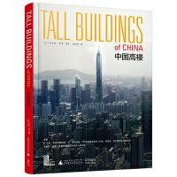 【收藏品旧书】中国高楼 (比利时) 乔治斯宾得广西师范大学出版社 9787549569304