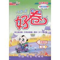 12春好卷一年级语文BJ(配北京版)下(2011年10月印刷)
