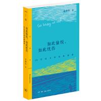 三联精选:如此愉悦,如此忧伤 吴晓东 9787108063199 生活・读书・新知三联书店