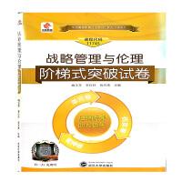 【正版】华夏新版,扫码听课自考试卷 自考 11745 战略管理与伦理 阶梯式突破试卷
