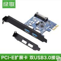 【支持礼品卡】绿联 usb3.0扩展卡台式机pci-e转接卡高速usb3.0接移动硬盘打印机
