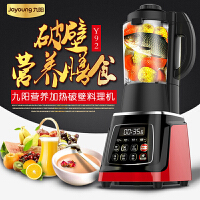 【九阳专卖】JYL-Y92 破壁料理机 加热家用全自动 多功能料理搅拌机豆浆
