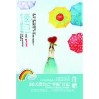 【正版二手书9成新左右】爱自己的女人幸福(爱自己的女人才会有人爱,才会幸福! 爱林 江苏文艺出版社