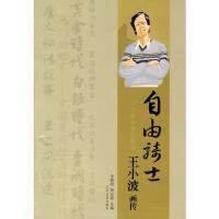 【二手书8成新】自由骑士 一个特立独行的人 李银河,郑宏霞 大众文艺出版社