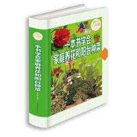 【二手书8成新】一本书学会家庭养花和阳台种菜(超值全彩白金版 朱立春 中国华侨出版社