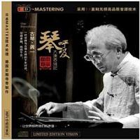 正版 古琴大师/龚一 琴呼吸 大唐西域记 HiFi限量版车载HD CD