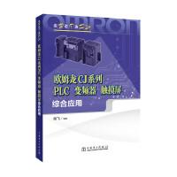边学边用边实践 欧姆龙CJ系列PLC、变频器、触摸屏综合应用