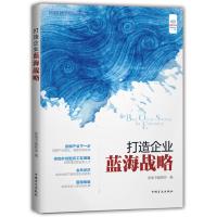 """打造企业蓝海战略(""""好书精读""""系列)"""