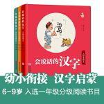 会说话的汉字(全3册,当当独家配备《亲子阅读指导手册》)