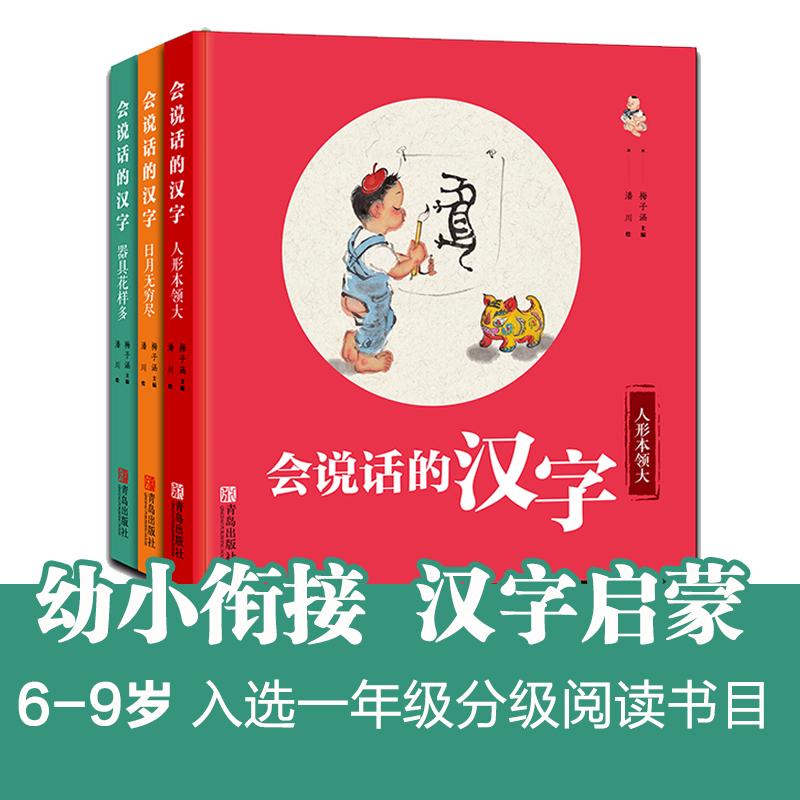 会说话的汉字(全3册,当当独家配备《亲子阅读指导手册》)一字一画、字画结合,帮助孩子轻松掌握150个基础汉字,梅子涵和潘川联袂打造,给孩子美丽的汉字启蒙。帮助孩子顺利度过幼小衔接,尽早适应一年级汉字学习,适合3-6岁孩子阅读。幼教专家亲撰阅读指导手册。