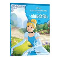 迪士尼公主永恒经典故事 拼音版 仙履奇缘