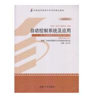 【正版】自考教材 自考 02237 自动控制系统及应用 孔凡才 2012年版 机械工业出版社