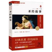 圣经故事(经典名著 大家名译 ) 【美】房龙 商务印书馆