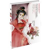 【二手书8成新】半面妆 萧十一狼 长江出版社