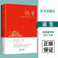 人民东方:诞生:共和国孕育的十个月