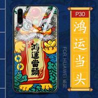 华为p30/p30pro手机壳玻璃超薄华为p30中国风潮牌p30por女款软硅胶全包防摔P30软壳网