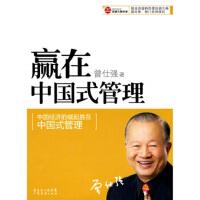 【满68元就送图书一本】赢在中国式管理