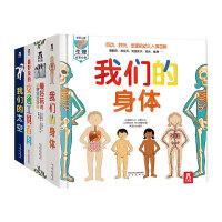 我们的身体同系列4册乐乐趣我们的太空好玩的交通工具动物宝宝百科儿童3d立体书3-6-10-12岁小学生幼儿科普百科图书正