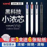 日本三菱uniball one限定按动中性笔UMN-S小浓芯05笔芯黑科技学生用考试黑笔0.5/0.38日系文具大赏官方