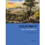 以色列2000年(修订版):犹太人及其居住地的历史